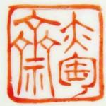 Yi Tao Zhai__07_16