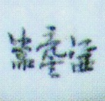 Yi X X X X X Yuan Jin Xuan Ci She_14_66i_Jiangxi Liang X Chu Pin