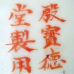 Yin Bao De Tang Zhi Yong_15_18