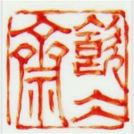 Ying Bing Zhai_06_20