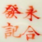 Yong He Fa Ji_3_25