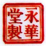 Yong Hua Tang Zhi_18_53