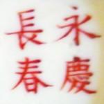 Yong Qing Chang Chun_16_41