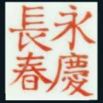 Yong Qing Chang Chun_16_51