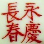 Yong Qing Chang Chun_18_09