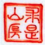 Yong Shi Shan Fang_18_87
