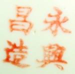 Yong Xing Chang Zao_3_24