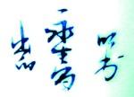 Yong Xing Chang Zao_3_24i_Yong Sheng Chang Chu Pin