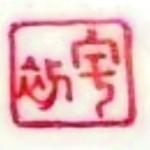Yu Chu 1933_14_63