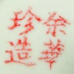 Yu Hua Zhen Zao_4_22