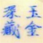 Yu Jin Shen Cang_12_02