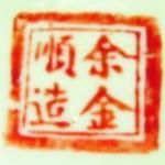 Yu Jinshun Zao 1924_07_04