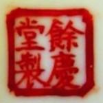 Yu Qing Tang Zhi_5_37