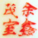 Yu Xin Mao Shi_08_05