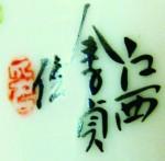 Yu Xin Mao Shi_08_05i