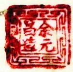 Yu Yuan Chang Zao 1924_16_11
