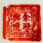 Yu Yuan Xing Zao 1916_13_19