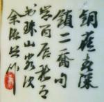 Yu Yuan Xing Zao 1916_13_19i