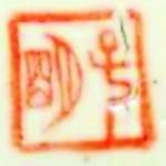 Yu Zi Ming 1907_14_49