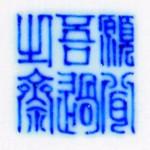 Yuan Wen Wu Guo Zhi Zhai_18_59