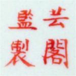 Yun Ge Jian Zhi_15_26