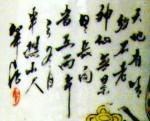 Zeng Wan Sheng Hao 1906_16_12i