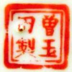 Zeng Yu Tian Zhi_16_38