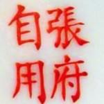 Zhang Fu Zi Yong_12_18