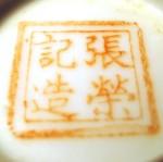 Zhang Rong Ji Zao_25_57