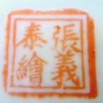 Zhang Yi Tai Hui 1903_13_16