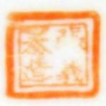Zhang Yi Tai Zao 1904_13_17