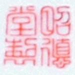 Zhao De Tang Zhi_12_34