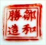 Zhen He Sheng Zao_19_14
