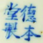 Zhi Ben Tang Zhi_08_08
