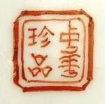 Zhong Deng Zhen Pin_20_22
