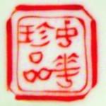 Zhong Deng  Zhen Pin_5_27