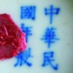 Zhong Hua Min Guo Nian Zhi_5_09