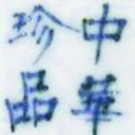 Zhong Hua  Zhen Pin_4_11