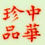 Zhong Hua Zhen Pin_5_29