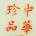 Zhong Hua Zhen Pin_5_30