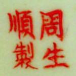 Zhou Sheng Shun Zhi_5_33