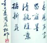 Zhou Xiao Song Zhi 1912_14_53i