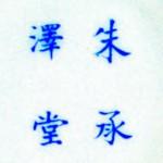 Zhu Cheng Ze Tang_18_32