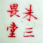Zhu San Wei Tang_09_18
