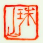 Zhu Shan_11_15