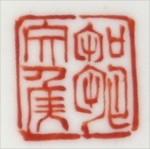 Zou Wen Hou 1931_25_27