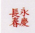 GugongMuseum_p158b (2)