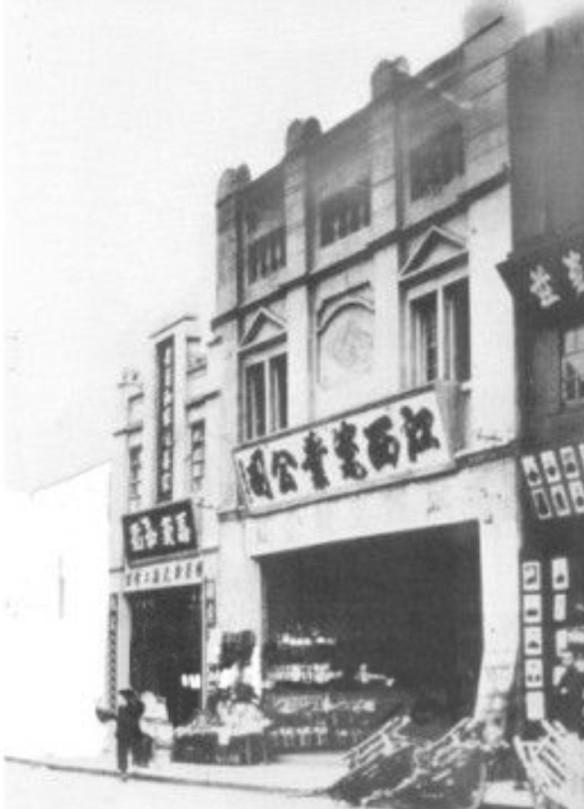 002_Jiangxi Ciye Gongsi in Jiujiang 1930_LR