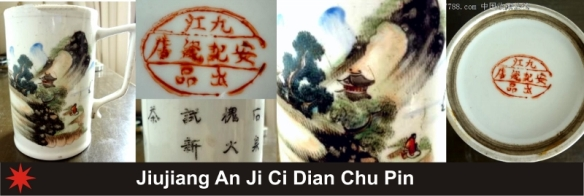 005_Jiujiang An Ji Ci Dian Chu Pin_1_6 (800x269)