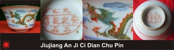 006_Jiujiang An Ji Ci Dian Chu Pin_2_27 (800x231)